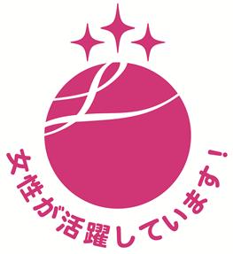 企業受賞「えるぼし」