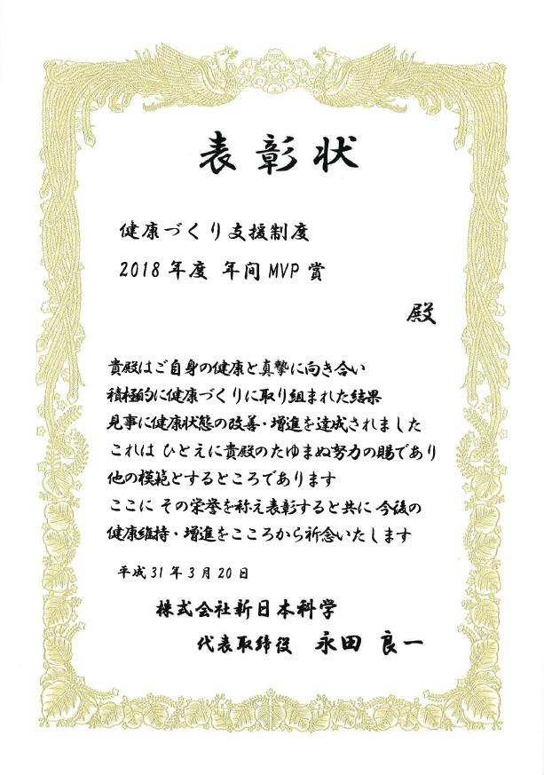 ④健康づくり支援事業MVP表彰状